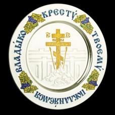 "Тарелка церковная латунная ""Голгофа"" в позолоте аг-2.7.0155ЛП"