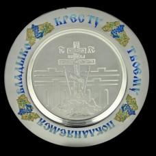 """Тарелка церковная серебряная """"Голгофа"""" аг-2.7.0155П"""
