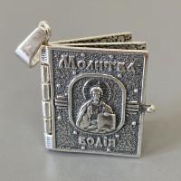 Оберіг срібний Молитва водія СТП-325