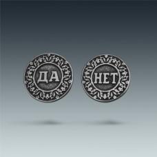 "Сувенирная серебряная монетка ""ДА - НЕТ"" ЛЗ-3057"