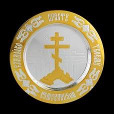 """Тарелка серебряная церковная """"Голгофа"""" аг-2.7.0313"""