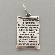 Срібна підвіска у вигляді сувою Молитва водія  СТП-3565
